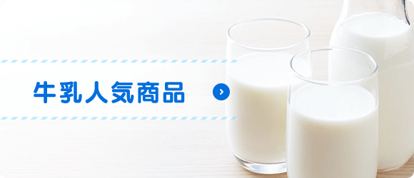 牛乳人気商品